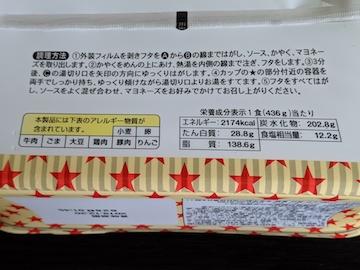 ペヤング ソースやきそば超超超大盛GIGAMAX マヨネーズMAX(カロリー)