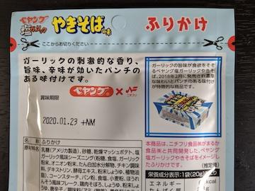 ペヤング 塩ガーリックやきそば味(概要)