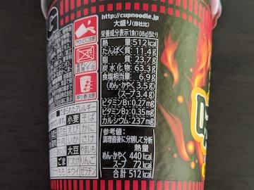 激辛味噌(カロリー)