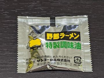 特製調味油