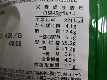 「マイクポップコーン 緑のたぬき味」のカロリー