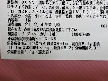 マリオのミックスロール(2)