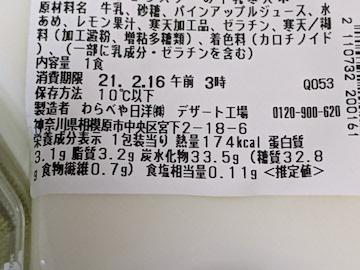 きらきらスターの牛乳寒天(2)