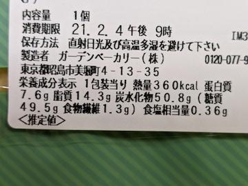 ヨッシーのみどりのメロンパン(2)